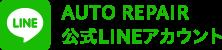 AUTO REPAIR 公式LINEアカウント
